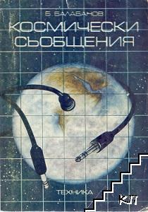 Космически съобщения