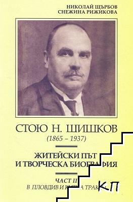 Стою Н. Шишков (1865-1937). Част 2: В Пловдив и китна Тракия