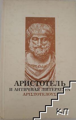 Аристотель и античная литература