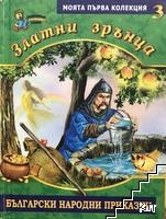 Златни зрънца. Книга 3: Български народни приказки