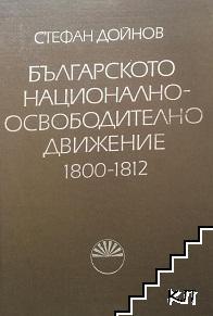 Българското национално-освободително движение 1800-1812