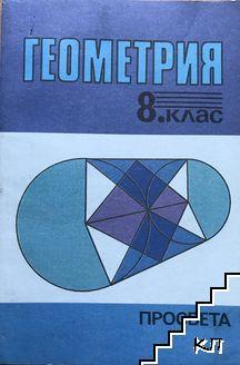 Геометрия за 8. клас