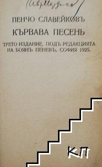 Кървава песень / Антология