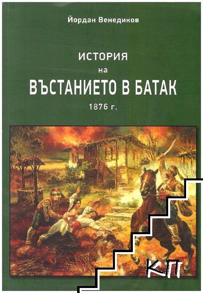 История на въстанието в Батак 1876 г.