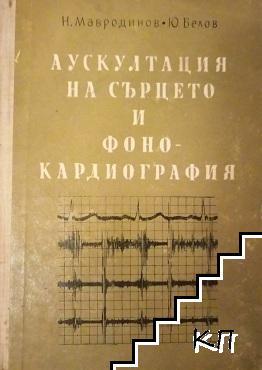 Аускултация на сърцето и фонокардиография