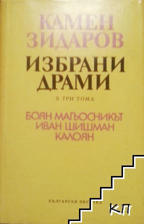 Избрани драми в три тома. Том 1: Боян Магьосникът. Иван Шишман. Калоян