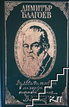Из неговите писма, статии и речи