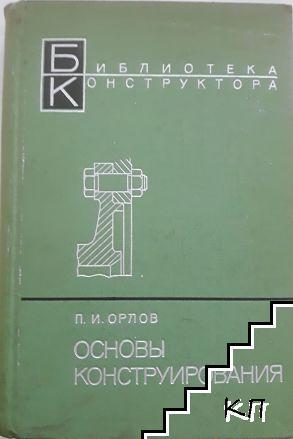 Основы конструирования. Книга 2