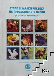 Атлас и характеристика на продуктивните птици