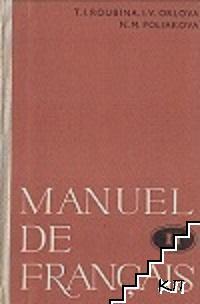 Manuel de Français. Parte 2