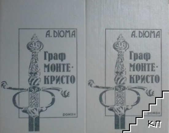 Граф Монте-Кристо. Том 1-2