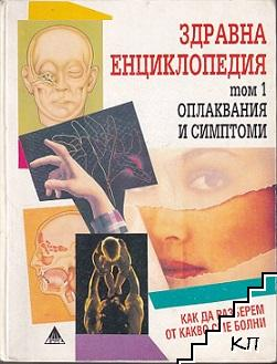 Здравна енциклопедия. Том 1: Оплаквания и симптоми