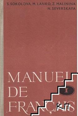 Manuel de Français. Parte 1