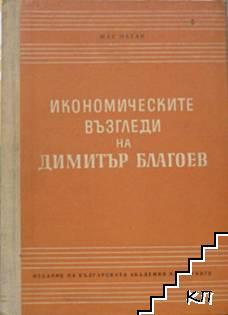 Икономическите възгледи на Димитър Благоев