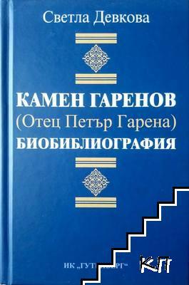 Камен Гаренов (Отец Петър Гарена)