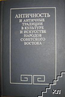 Античность и античные традиции в культуре и искусстве народов Советского Востока