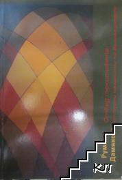 Отвъд текстовете: Културни механизми на Възраждането