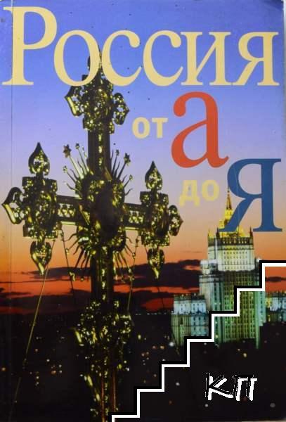 Россия от А до Я