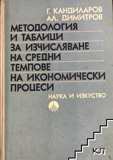 Методология и таблици за изчисляване на средни тепове на, икономически процеси