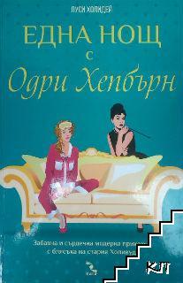 Една нощ с Одри Хепбърн