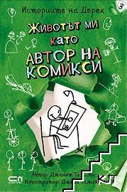 Историите на Дерек. Книга 3: Животът ми като автор на комикси
