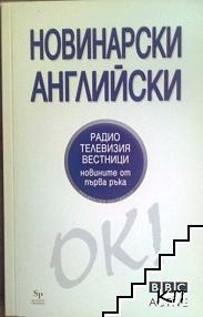 Новинарски английски