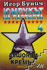Юмрукът на партията. Книга 4: Лешояди в Кремъл