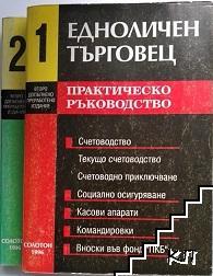 Едноличен търговец. Книга 1-2