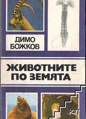 Животните по Земята
