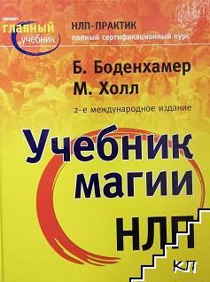 Учебник магии НЛП