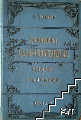 Дневникъ за пребиваването на Царя Освободителя въ Дунавската армия презъ 1877 г.