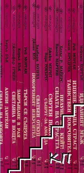 """Поредица Арлекин """"Страст"""". Комплект от 14 книги (Допълнителна снимка 1)"""