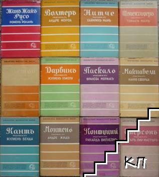 "Библиотека ""Безсмъртни мисли"". Книга 1-12"