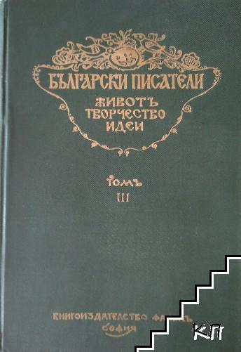 Български писатели. Животъ-творчество-идеи. Томъ 3