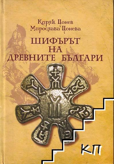 Шифърът на древните българи