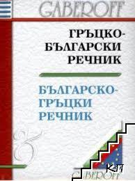 Гръцко-български речник, българско-гръцки речник