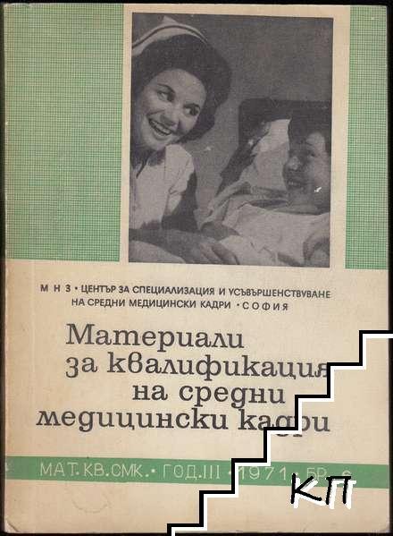 Материали за квалификация на средни медицински кадри. Бр. 6 / 1971