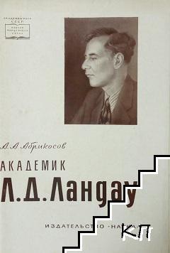 Академик Л. Д. Ландау
