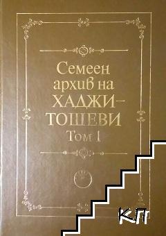 Семеен архив на Хаджитошеви. Том 1