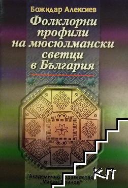 Фолклорни профили на мюсюлмански светци в България