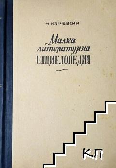Малка литературна енциклопедия. Том 1