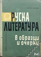 Руска литература в образци и очерки