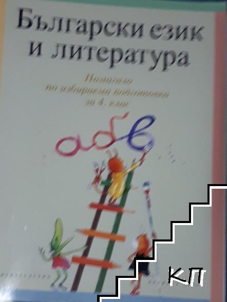 Български език и литература. Помагало по избираема подготовка за 4. клас