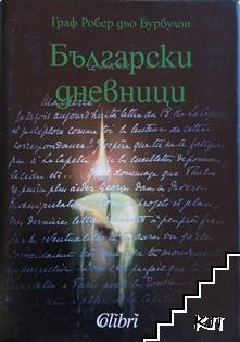 Български дневници
