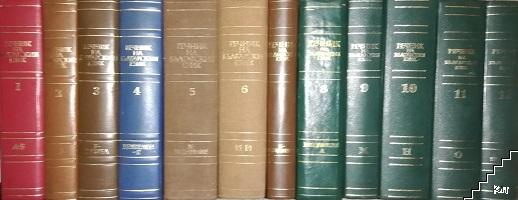 Речник на българския език. Том 1-12