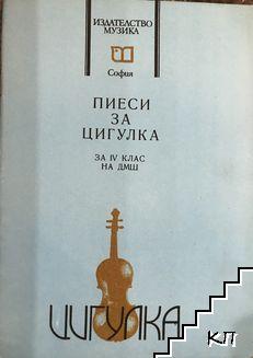 Пиеси за цигулка за 4. клас на ДМШ