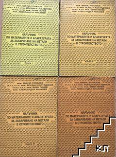 Наръчник по материалите и апаратурата за заваряване на метали в строителството. Книга 1-4
