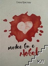 Може би е любов