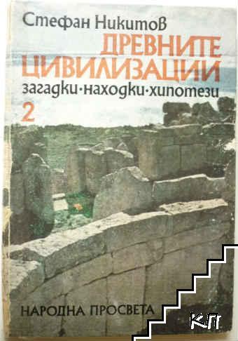 Древните цивилизации. Книга 2: Мореплаватели на древността. Загадките на древността