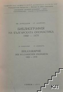 Библиография на българската ономастика 1960-1970